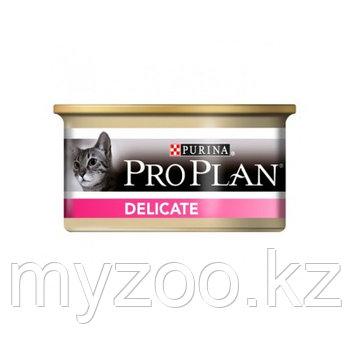 PRO PLAN DELICATE, баночка 85 гр. |Про План Деликейт, корм для чувствительных и привередливых кошек|