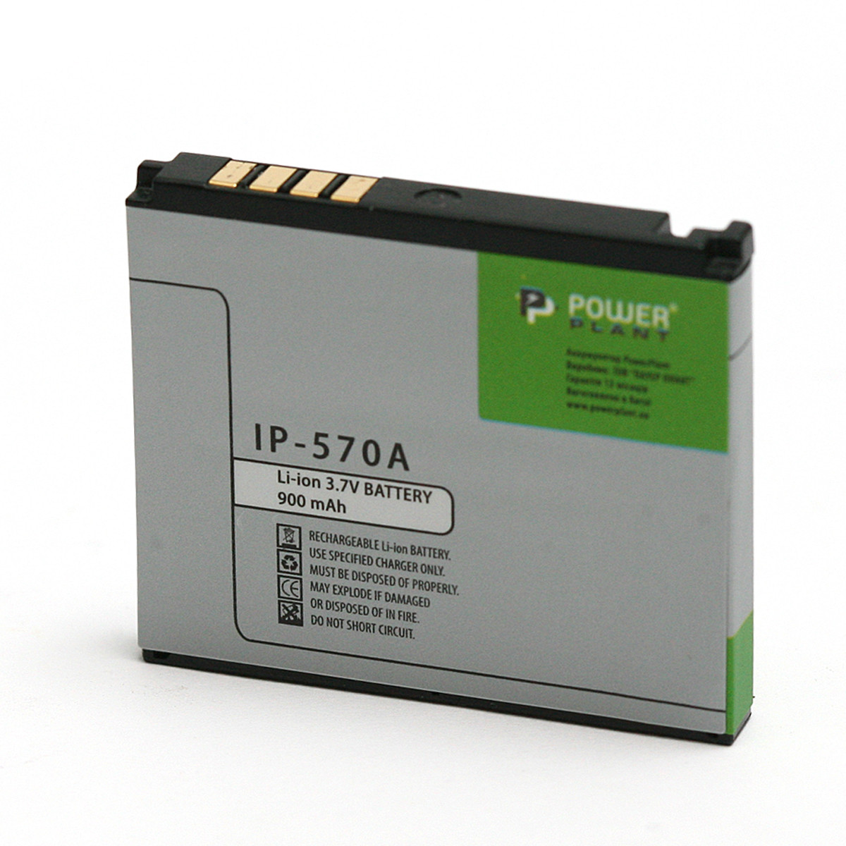 Аккумулятор PowerPlant LG KC550 (IP-570A) 900mAh