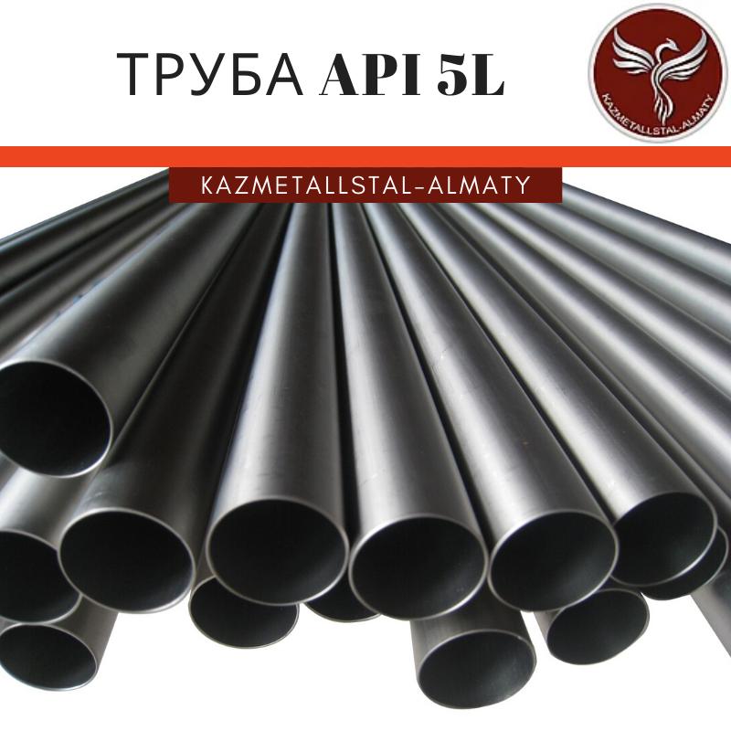 Труба API 5L