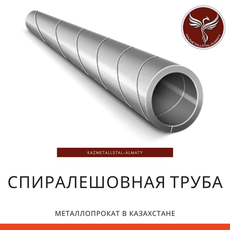 Спиралешовная труба
