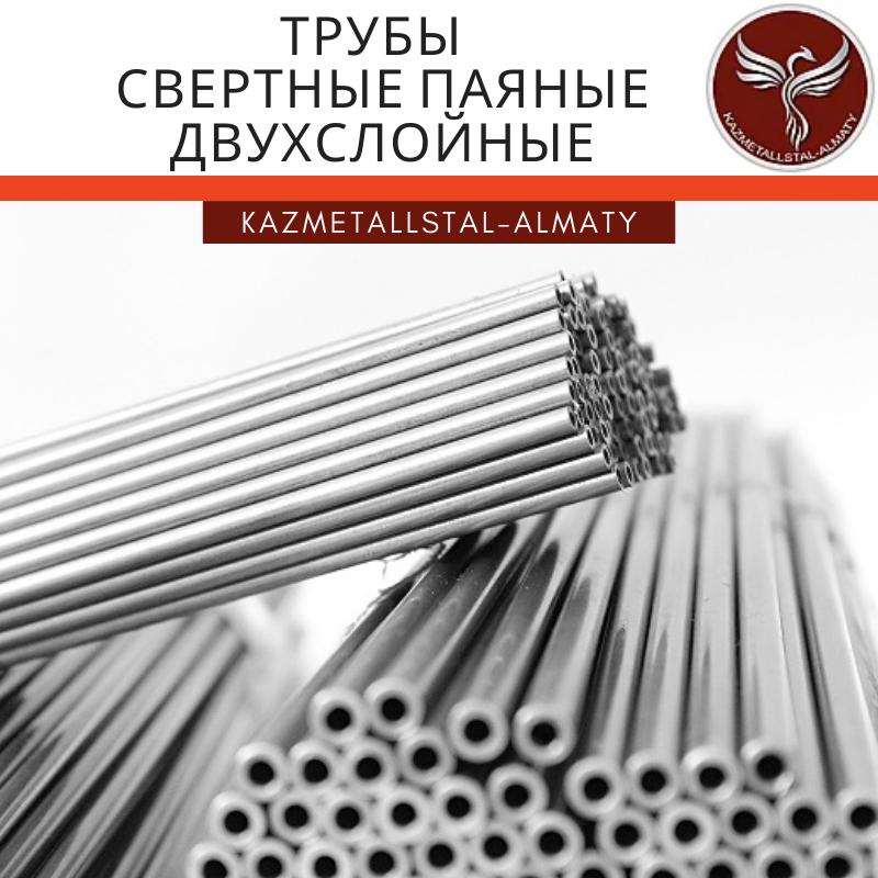 Трубы стальные свертные паяные двухслойные