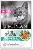 Pro Plan NutriSavour Delicate, для чувствительных кошек с океанической рыбой в соусе, пауч 85гр.
