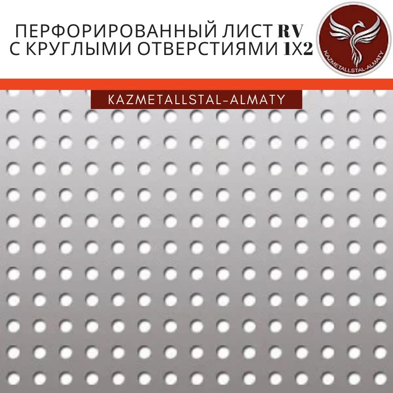 Перфорированный лист RV с круглыми отверстиями 1х2