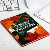 Ежедневник Самому классному учителю формат А5 80 листов