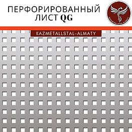 Перфорированный лист Qg с квадратными отверстиями 1х2