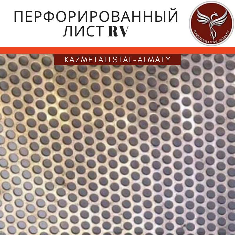 Перфорированный лист Rv 1,25х2,5