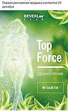 Витаминный комплекс от сахарного диабета Top Force