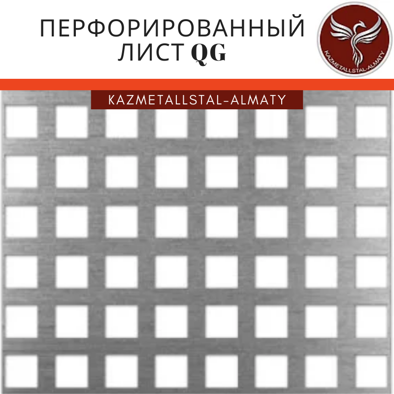 Перфорированный лист Qg 1,25х2,5