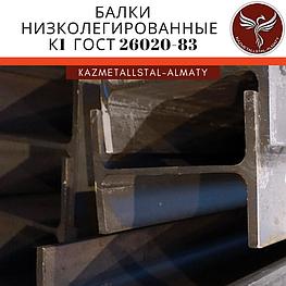 Низколегированные балки К1  ГОСТ 26020-83