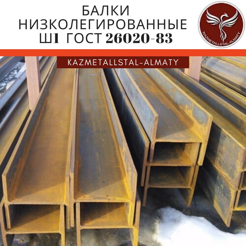 Низколегированные балки Ш1  ГОСТ 26020-83