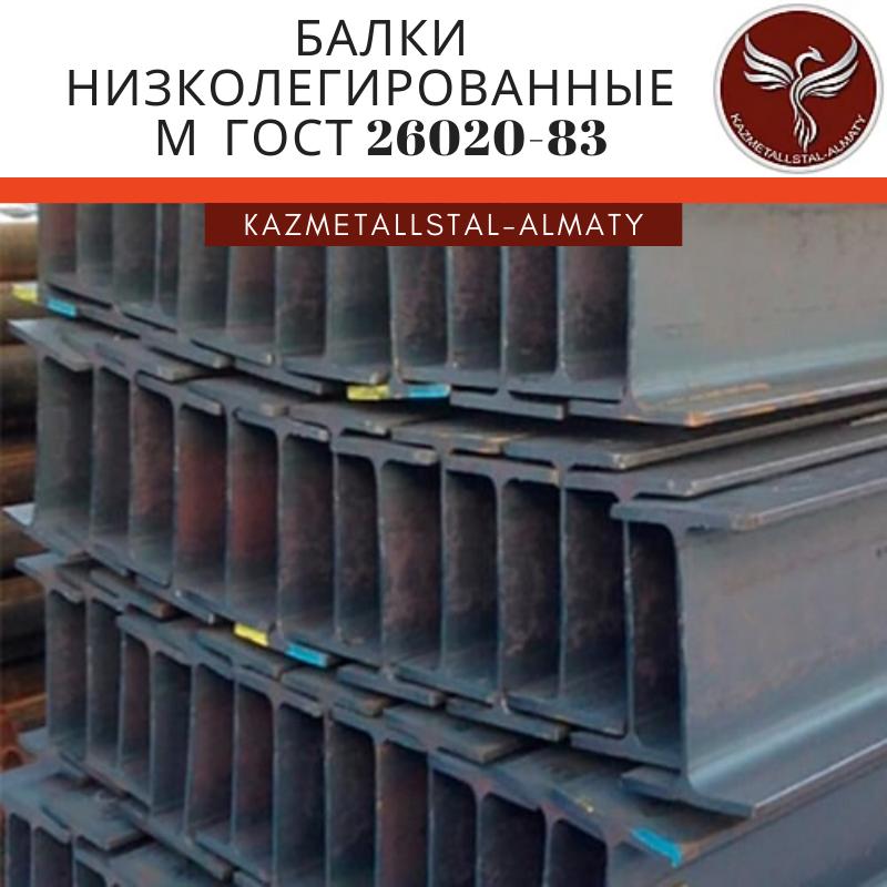 Низколегированные балки М  ГОСТ 26020-83