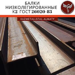 Низколегированные балки К2  ГОСТ 26020-83
