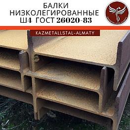 Низколегированные балки Ш4  ГОСТ 26020-83