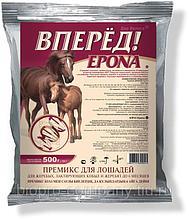 Вперед спорт Epona премикс для жеребят