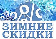 "Стартовала Новогодняя Акция ""Новогодний SALE"" - скидки до 35%!"
