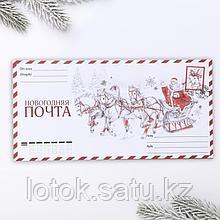 Письмо Деду Морозу «Новогодняя почта»