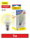 Лампа светодиодная 9Вт, А60, Е27, 2700-4000-6500К, фото 3