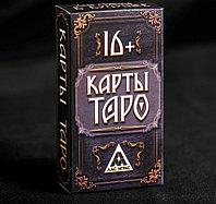 Карты Таро гадальные, четки, инструкция в атласном мешке, фото 1