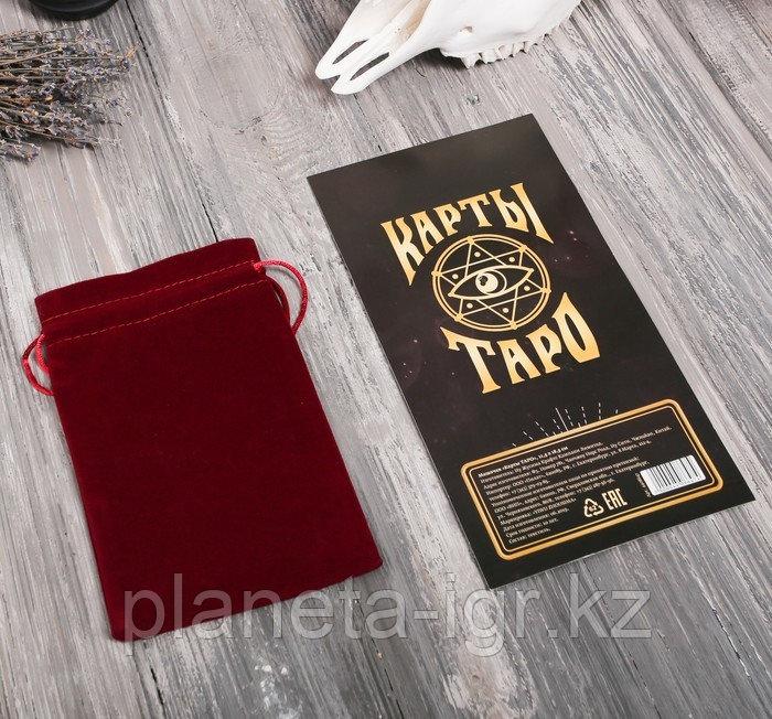 Мешок для карт Таро, цвета: красный. синий, зеленый. черный