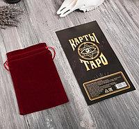 Мешок для карт Таро, цвета: красный. синий, зеленый. черный, фото 1