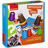 Обучающие игры Bondibon Настольная игра «СПРЯЧЬ КРОТА», BOX 25х7x25 см, фото 2