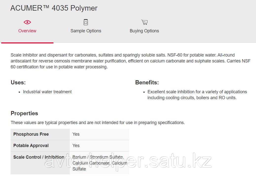 Антискалант ACUMER  4035, бочка 238 кг