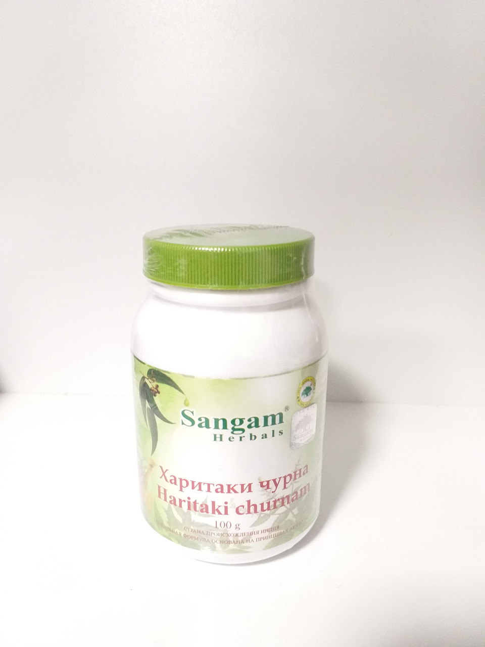 Харитаки чурна, Haritaki churnam, 100 гр, Сангам, Sangam Herbals