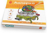 """Образовательный набор для программирования для детей """"Амперка"""""""