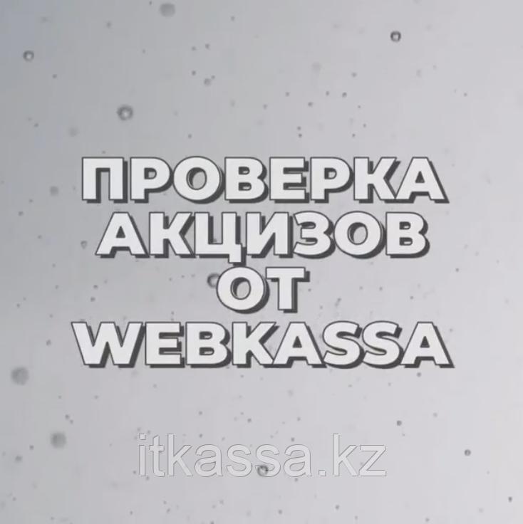 ПРОВЕРКА АКЦИЗОВ от Webkassa
