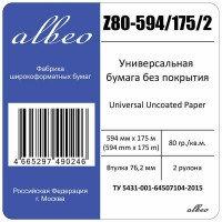 Бумага Albeo Engineer для инженерных систем. Z80-594/175/2