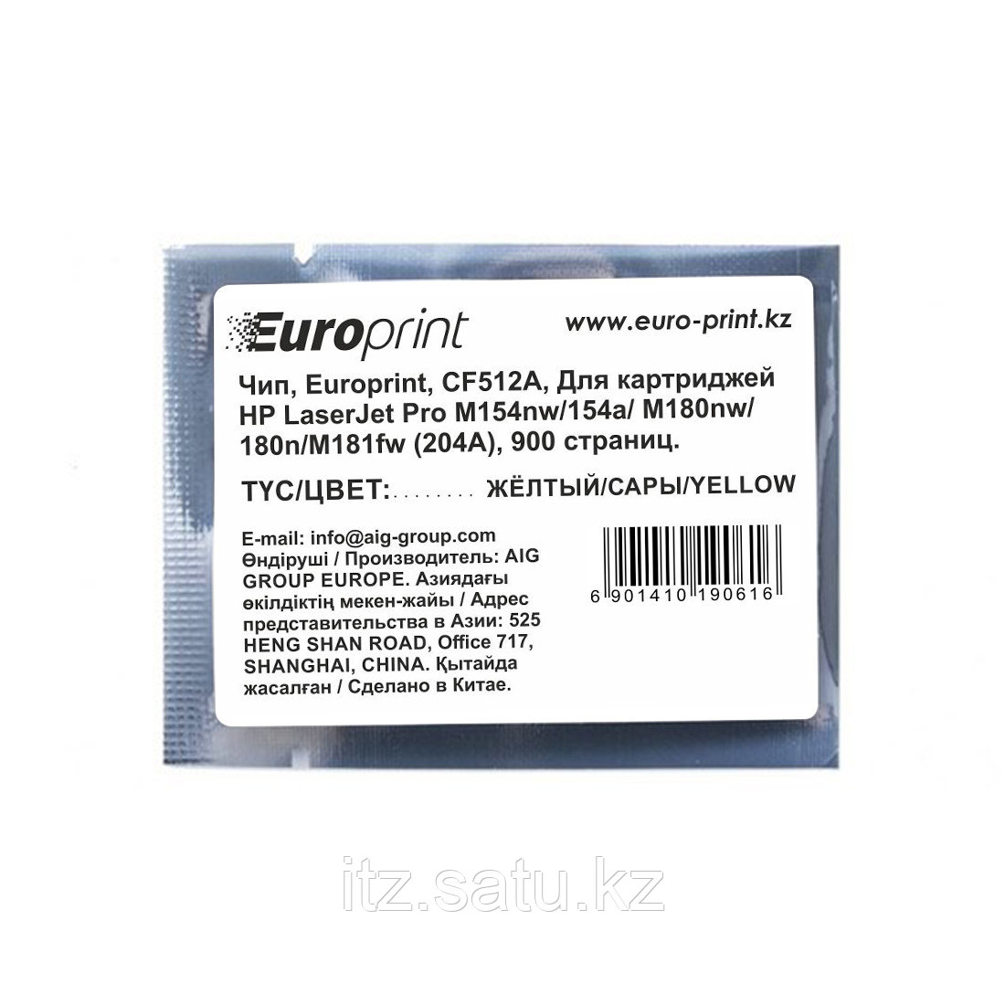Чип Europrint HP CF512A