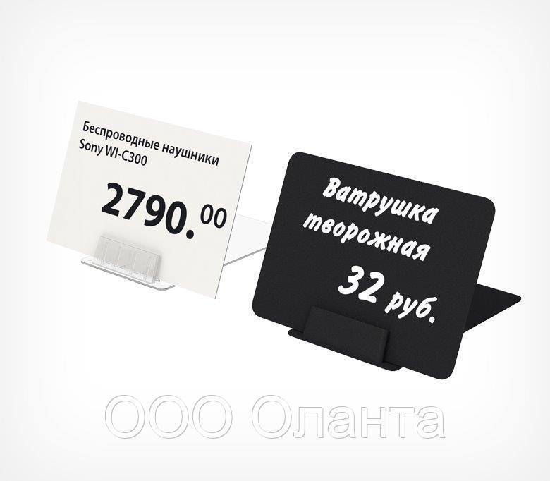 Держатель ценника настольный 75° (40х70) CARDFIX арт.400052