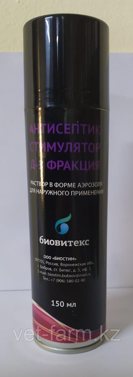 АНТИСЕПТИК-СТИМУЛЯТОР Д-3 ФРАКЦИЯ (АСД-3) АЭРОЗОЛЬ