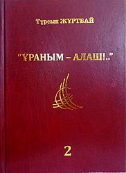 Тұрсын ЖҰРТБАЙ «ҰРАНЫМ – АЛАШ!..» (Түрме әфсанасы)  ТЕЗ Екінші кітап