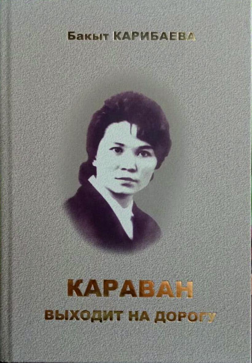 КАРАВАН ВЫХОДИТ НА ДОРОГУ…   Бакыт Карибаева