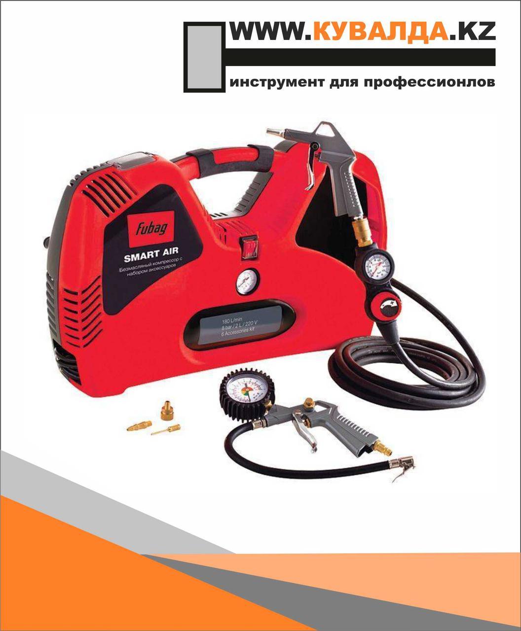 Переносной безмасляный компрессор FUBAG Smart Air