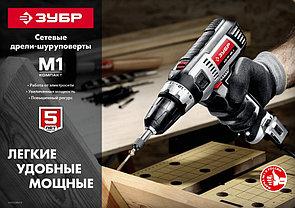 Дрель-шуруповерт сетевая, ЗУБР ДШ-М1-400 серия «МАСТЕР», 400 Вт, 0-750 об/мин, фото 2