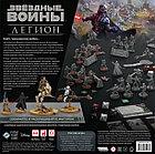 Настольная игра: Звездные войны- Легион (Star Wars Legion), фото 6