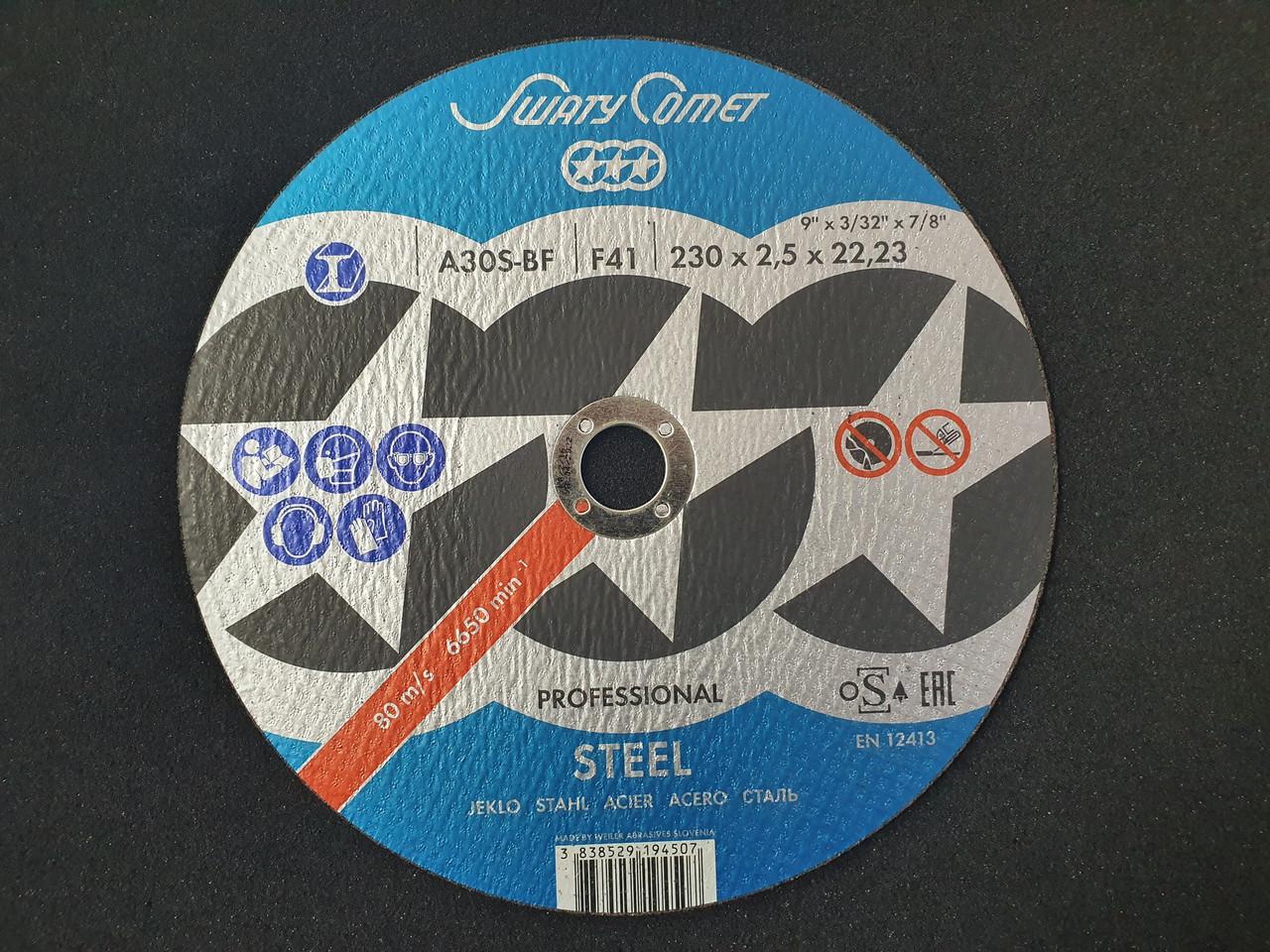 Круг отрезной Metal 230 х 2,5 х 22,23 SwatyComet A30S-BF (Weiler Abrasives, Slovenija)