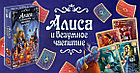 Настольная игра: Алиса и безумное чаепитие, фото 6