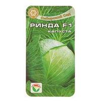 Семена Капуста 'Ринда' F1, 10 шт (комплект из 10 шт.)