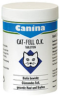 CANINA Cat Fell O.K. Tabletten, Канина Кат Фэлл ОК, таблетки с биотином, уп. 50гр. (100табл)