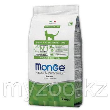 Monge Cat Superpremium Adult Monoprotein Rabbit, Монже корм для взрослых кошек с кроликом, уп. 1,5кг.