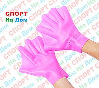 Ласты перчатки для рук (перепонки для плавания, цвет розовый)