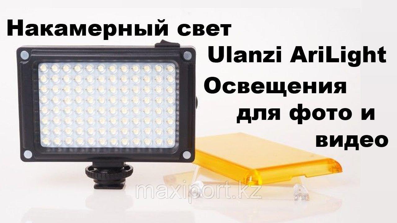 Ulanzi video light led 96 свет