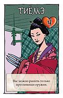 Бэнг! Меч Самурая, фото 2