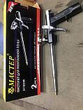 Пистолеты для пены 2 вида, фото 2