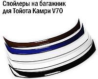 Спойлер на крышку багажника CAMRY XV70