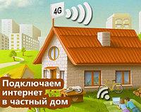 Комплект Интернет для загородного дома 3G/4G MIMO мини