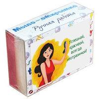 Мыло-открытка Элибест 'Для милых дам' 'Успешной, красивой, всегда неотразимой', 110 г